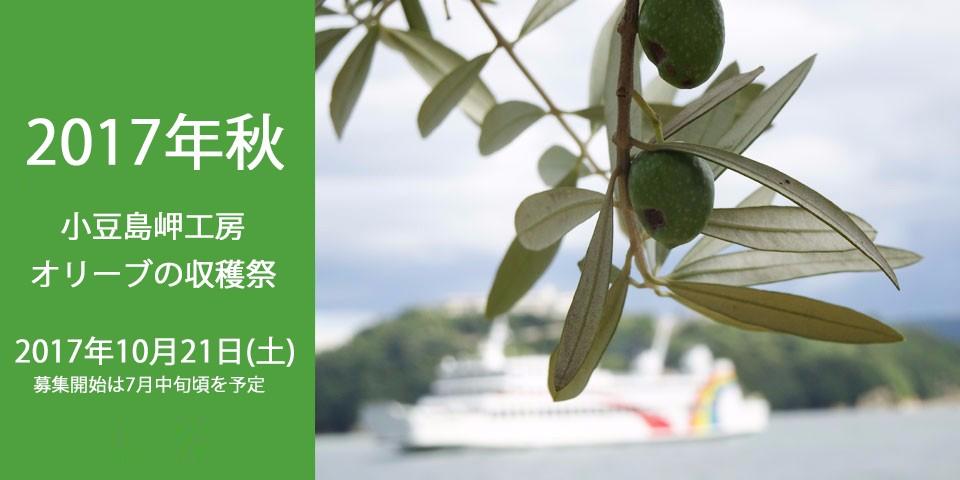 小豆島岬工房「オリーブの収穫祭」