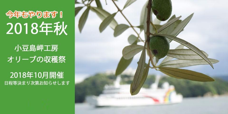 小豆島岬工房「2018オリーブの収穫祭」