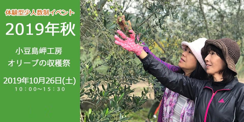 小豆島岬工房「2019オリーブの収穫祭」