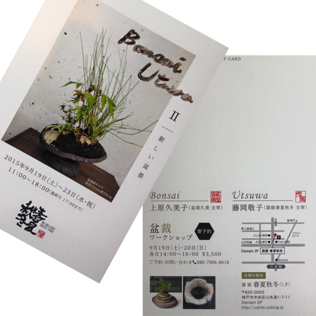 BONSAI UTUWA展