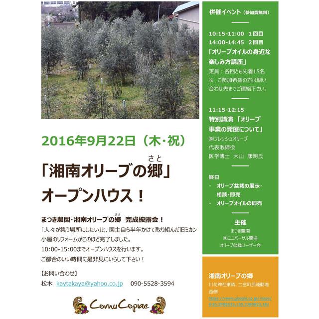 『湘南オリーブの郷』オープンイベント